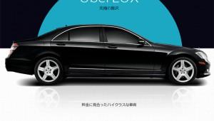 スマホでタクシーを呼ぶサービス『UBER』が革命的すぎて凄い / タクシーだけじゃなくサンタも召喚可能!