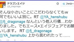 【ブチギレ】角川書店と富士見書房がTwitterでマジのケンカ!「もう絡んでこないでくれる?」「イラっとした」