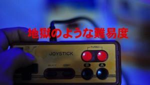 【極悪の難易度】ファミコン史上もっとも難しいダンジョンがある名作ゲーム3選
