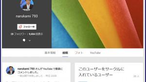 【炎上】万引き動画をYouTubeに掲載した窃盗容疑の少年が『Google+』にページを作成か!
