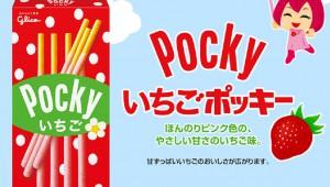 ガンダムの世界でも『いちごポッキー』が食べられていることが判明!? Gのレコンギスタに登場か