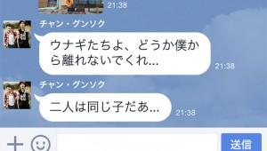 脱税報道でイメージダウンのチャン・グンソク! LINEで日本人ファンにすがる?「どうか僕から離れないでくれ」