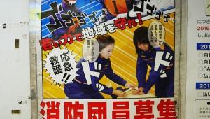 東京消防庁のポスターが完全にジョジョな件! ジョジョマニア「これ4部のラストじゃねーか(笑)」