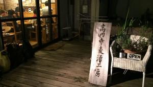【誰にも教えたくない日本の隠れ家】住宅街のど真ん中にある醸造家がビールを注ぐ高円寺麦酒工房
