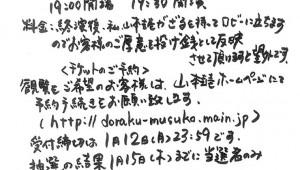 お笑い芸人・山本圭壱の復活ライブは料金を観客が決めるスタイル! 1円しか払わない人もいるかも!?