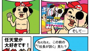 漫画『ぼくは任天堂信者』第1話 バーチャルボーイがおもしろすぎる / 作ピョコタン