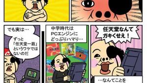 漫画『ぼくは任天堂信者』第2話 ぼくが信者になった理由 / 作ピョコタン