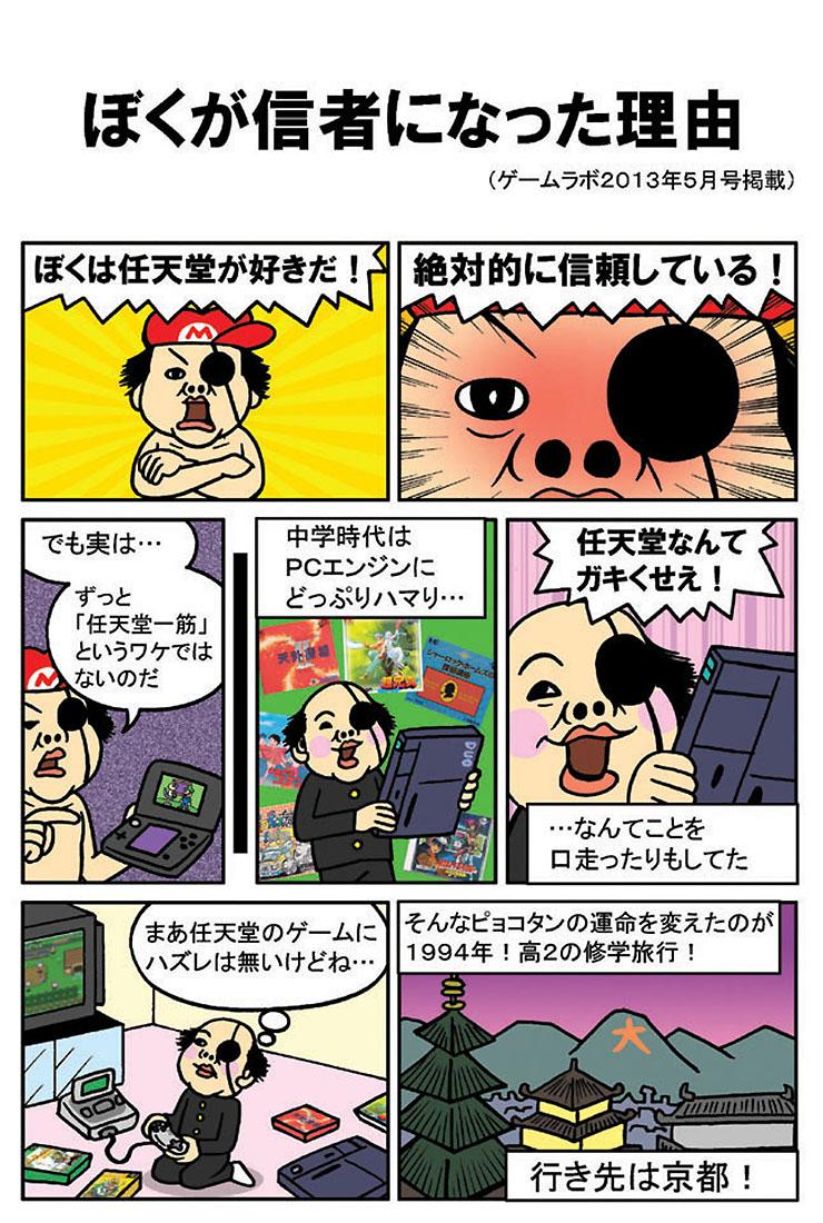 漫画『ぼくは任天堂信者』第2話 ...