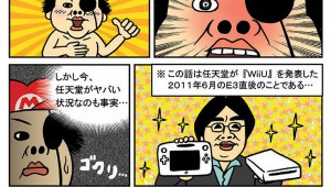 漫画『ぼくは任天堂信者』第3話 任天堂の株主になる / 作ピョコタン