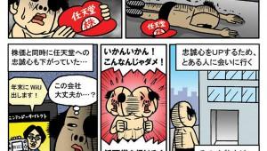 漫画『ぼくは任天堂信者』第4話 任天堂のとてもイイ秘密の裏話 / 作ピョコタン
