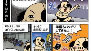 漫画『ぼくは任天堂信者』第5話 PS Vita発売日に徹夜で並んで買ってみた / 作ピョコタン