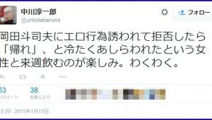 【衝撃発言】中川淳一郎氏「岡田斗司夫にエロ行為を誘われ拒否したら「帰れ」と冷たくされた女性と来週飲む」