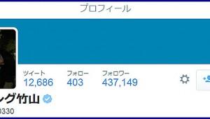 【衝撃】カンニング竹山のチュー写真がTwitterに掲載され拡散中! ニセ画像だと思ったら本当だった!!