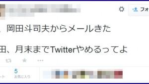 【生活の知恵】岡田斗司夫から今後ネット炎上するかもしれない人へ助言「Twitterアプリを消去しよう! 情報を見なくてすむ」