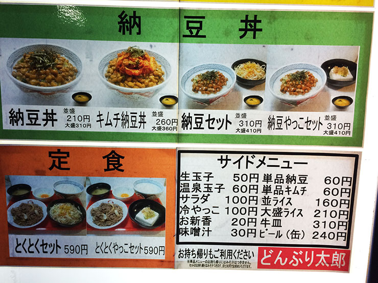 「丼太郎」安すぎワロタw 牛丼+みそ汁で260円! これはスゴイ!!