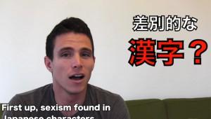 外国人は「日本の漢字は女性差別的」だと感じることがある!「家内」「好」「安」「女医」など