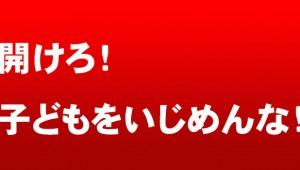 アニメ『サザエさん』のタラちゃんが暴言「開けろ! 子どもをいじめんな!」