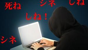 インターネット掲示板やTwitterなどに「殺す」や「殴る」などと書くと逮捕される可能性あり