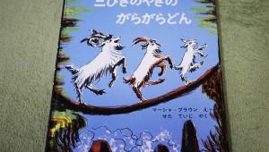 『となりのトトロ』に登場した伝説的絵本『三匹のやぎ』が凄い! やぎに怪物がバラバラにされて砕け散る(笑)