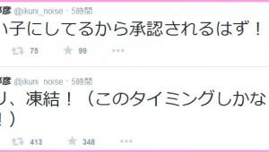 人気アニメ『ユリ熊嵐』の公式Twitter凍結騒動に監督がコメント!「ユリ凍結!」「いい子にしてるから承認されるはず!」