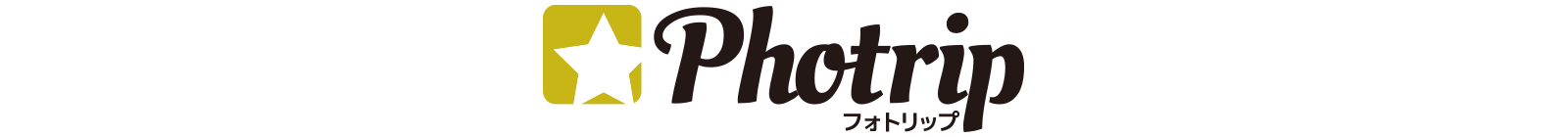 フォトリップ