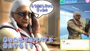 【衝撃】100万歳のババアと恋愛するゲーム『純愛ババア学園』がヤバイ! ババア撮影モードも搭載(笑)!!