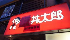 【悲報】世界最強の激安牛丼屋『丼太郎』(旧: 牛丼太郎)ついに2015年3月31日17:00で閉店!
