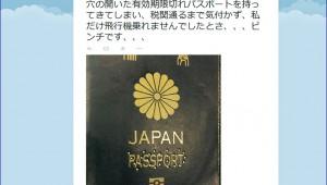 【緊急事態】イモトアヤコが有効期限切れパスポートで出国手続き! もちろん出国できず