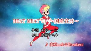【衝撃】全国農業協同組合連合会の「国産のお肉を猛烈アピールするアニメソング」がヤバイ(笑)