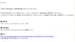 【大炎上】通販ショップが18万円のパソコンを1800円と誤表記! 客がブチギレ「絶対に許さない!!」