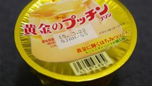 【衝撃】激しく甘い究極スイーツ『黄金のプッチンプリン』バカ売れ! 購入者「めっちゃ甘!」「ひたすら甘い」