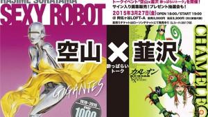 【緊急決定】空山基と韮沢靖の酔っぱらいトークイベント開催! 仮面ライダーやソニーAIBOのデザイン