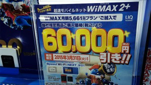 【衝撃】ヨドバシカメラのWiMAX契約で50000円引き! でもよく調べたら9920円引きだった件