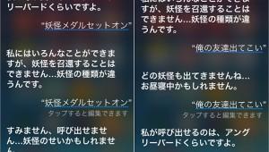 【衝撃】iPhoneのSiriに『妖怪ウォッチ』のネタで話しかけると返答してくれる件(笑)