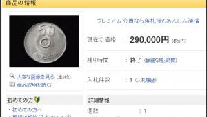 【マジかよ】ネットオークションで「完全に穴がない50円玉」が29万円で落札される(笑)!