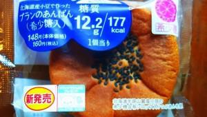 ローソンの低糖質パン「ブランのあんぱん」が凄い! 食物繊維がトクホ飲料の約3倍