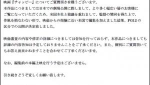 映画マニア「ハリウッド映画『チャッピー』日本版の表現規制に怒ってる人は無知で恥ずかしいニワカ!」