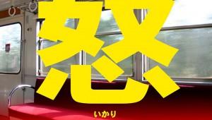 【激怒】乗務員の体調確認で鉄道が遅れ日本人ブチギレ「ボッコボコにしてやるよ」「ぶち殺すぞ」