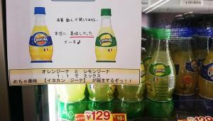 【レモンジーナ騒動】セブンイレブンも公認か! 店内にイヨカンジーナの作り方を掲示