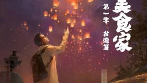 最新ドラマ『孤独のグルメ』台湾版ポスターが凄まじくカッコイイ件! ファン「原作に近いキャラ設定」