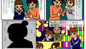 【衝撃】福岡県警察のマウスで描いたみたいな漫画が完全バッドエンドなストーリーで大人気(笑)!
