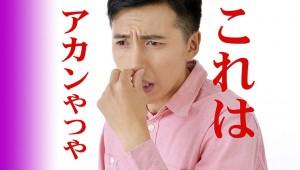 【衝撃】臭すぎて男子がショックを受けた女子の部位ランキングトップ10発表!