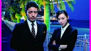 【衝撃】奇怪すぎるドラマ『熱海の捜査官』が再加熱で大人気! 謎の2~3割が未解決(笑)