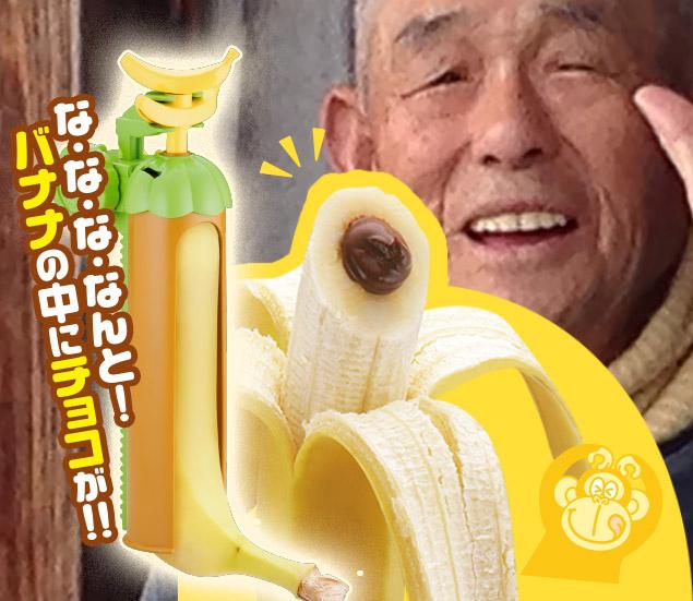 banana15