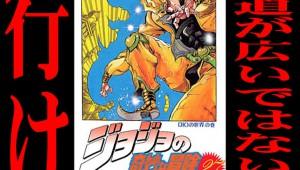 【衝撃】アニメ『ジョジョ』で「歩道で人をひき殺しまくるシーン」が全部カットされる!