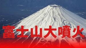 【マジかよ】富士山の噴火パワーを1とするとオントンジャワ火山は77000000(笑)!