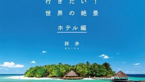 書籍『死ぬまでに行きたい!世界の絶景 ホテル編』がイタリア秘島旅行プレゼント企画中