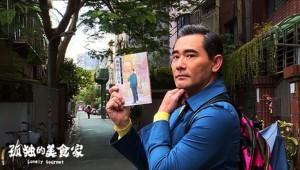 【必見】台湾版『孤独のグルメ』最新映像が公開中! 日本版より感動的なストーリー重視か
