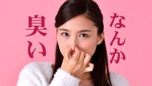 【衝撃】臭すぎて女子がショックを受けた男子の部位ランキングトップ10発表!