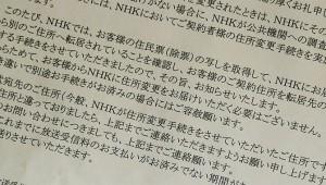 NHKに「もうテレビがない」と言ったら執拗にテレビの行方と個人情報を聞かれまくった件